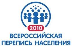 Перепись населения 2010