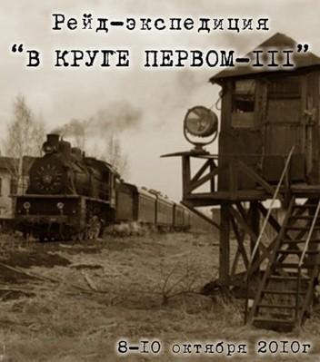 """Рейд- экспедиция """"В круге первом"""""""