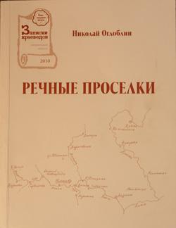 Новая книга Н.Оглоблина
