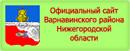 Сайт Администрации Варнавинского района